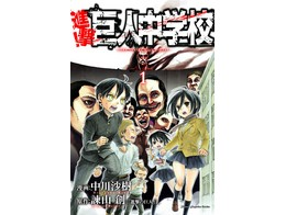 Attack On Titan Junior High v1 (ING/TP) Comic