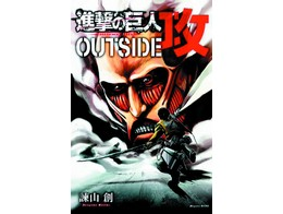 Attack On Titan Guidebook Inside&O (ING/TP) Comic