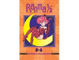 Ranma 1/2 2in1 v3 (ING/TP) Comic