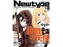 Newtype December 2018 #184 (JPN/TP) Comic