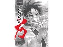 La espada del Inmortal Kanzenban 01 (ESP/TP) Comic