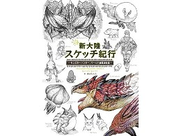 Monster Hunter World Editor's Sketch (JPN) Libro