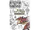 Monster Hunter World Editor's Sketch (JPN) Libro
